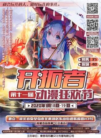 秦皇岛第十一届开拓者动漫狂欢节