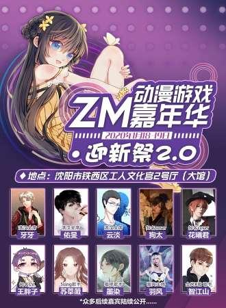 沈阳ZM动漫游戏嘉年华2.0迎新祭