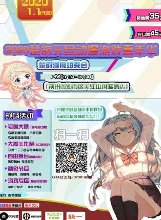 2020荆州楚韵元旦动漫游戏嘉年华