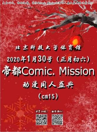 帝都Comic. Mission动漫同人盛典(cm15)