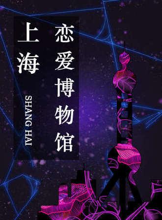 上海恋爱博物馆 独角兽田子坊旗舰店