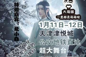 天津第32届大萌猫动漫节