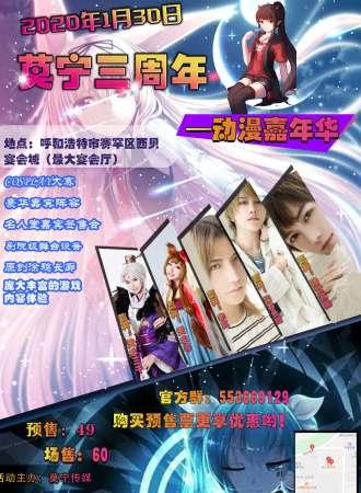【延期待定】莫宁三周年-动漫嘉年华