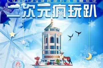 北京cosplay变装派对冰雪嘉年华