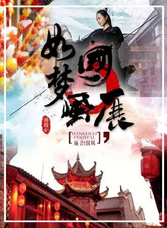 武汉第二届如梦·冬至国风展