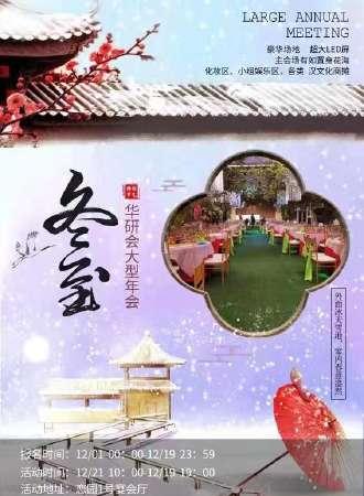 北京2019年汉服同袍大年会(汉服文化展)