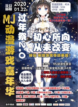 MJ动漫游戏嘉年华过年祭2.0