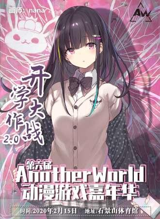 第六届AnotherWorld动漫游戏嘉年华开学大作战2.0