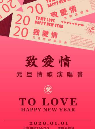"""2020新年元旦""""致爱情""""情歌演唱会-成都站"""