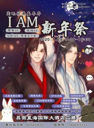 I AM 新年祭 淘吧动漫嘉年华