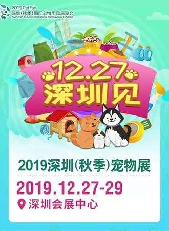 【深圳】2019深圳(秋季)宠物展