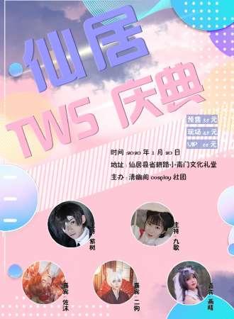首届仙居TWS漫展