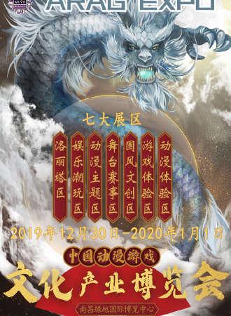 ARAG EXPO 中国动漫游戏文化产业博览会