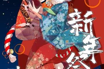 第一届以歌动漫展新年祭
