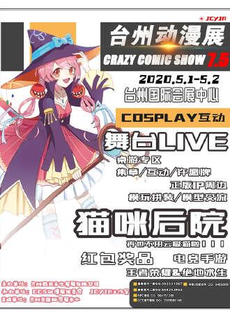台州CCS7.5动漫展