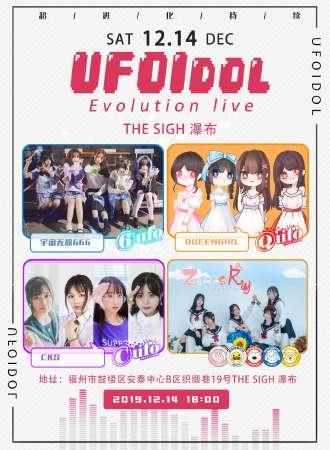 【免费活动】UFOIdol Evolution live