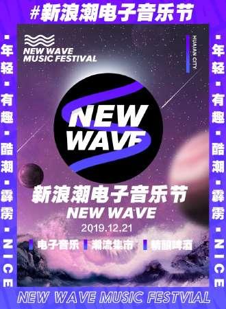新浪潮电子音乐节