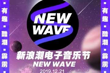 【展宣】新浪潮电子音乐节