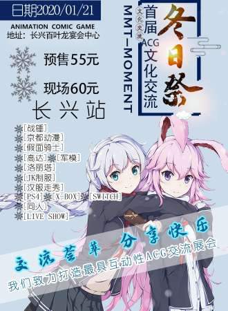 MMT首届ACG文化交流冬日祭
