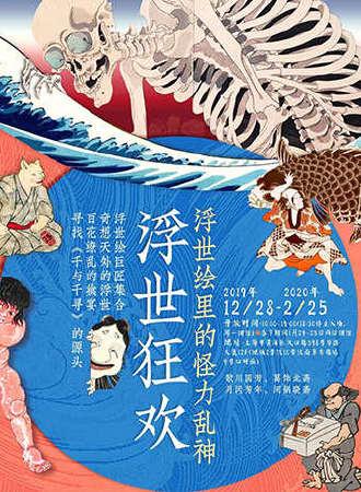 浮世狂欢:浮世绘里的怪力乱神