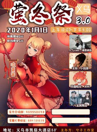 流萤系列漫展-萤冬祭3.0
