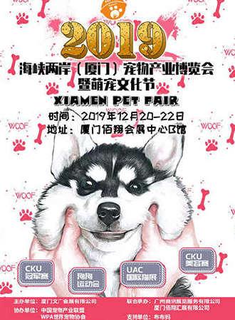 2019海峡两岸(厦门)宠物产业博览会暨萌宠文化节