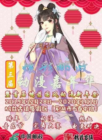 第三届炫彩邮政动漫嘉年华暨首届鸠兹国风动漫新年祭
