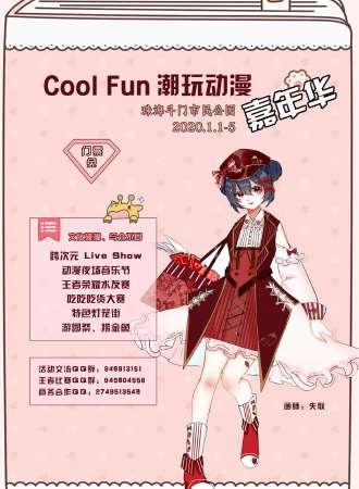 珠海Cool Fun潮玩动漫嘉年华