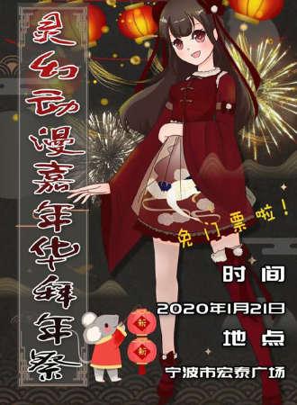 【免费活动】灵幻动漫嘉年华拜年祭