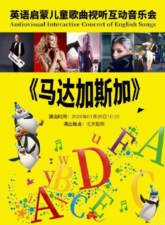 华艺星空·英语启蒙儿童歌曲互动音乐会《马达加斯加》-20.1.28
