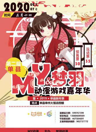 第二届单县MY&梦羽动漫游戏嘉年华