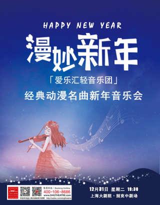 """""""漫妙新年""""经典动漫名曲新年音乐会-上海站12.31"""