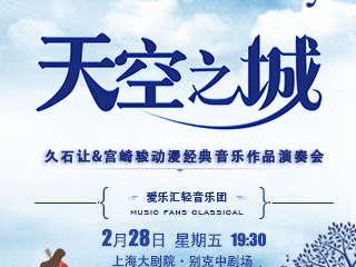 《天空之城》久石让·宫崎骏动漫经典音乐作品演奏会-上海站02.28