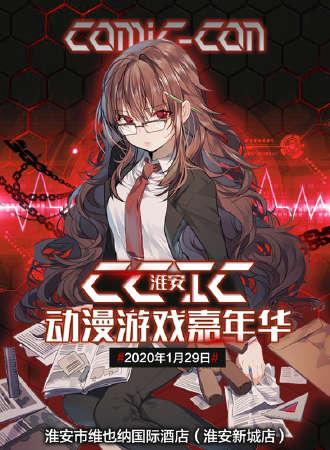 淮安CCIC动漫游戏嘉年华03 新年祭