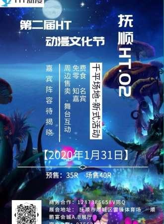 第二届HT动漫文化节(抚顺HT02)