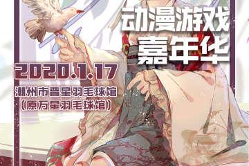 2020GU06 动漫游戏嘉年华