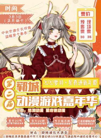 第二届郓城动漫游戏嘉年华-2020梦羽·星奇迹新年祭