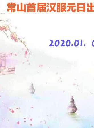 常山县首届汉服元日出行盛典