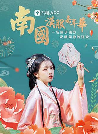 古桃APP南国汉服嘉年华