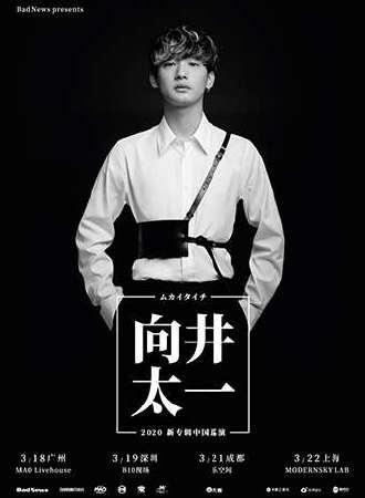 【Bad News呈现】日系人气新世代音乐人 向井太一2020 新专辑中国巡演 广州站