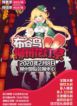 布谷鸟·柳州花灯祭
