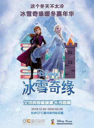 """""""冰雪奇缘2·艾莎的奇迹城堡""""暖冬嘉年华!"""
