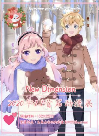 北京New Dimension第一届二次元动漫展