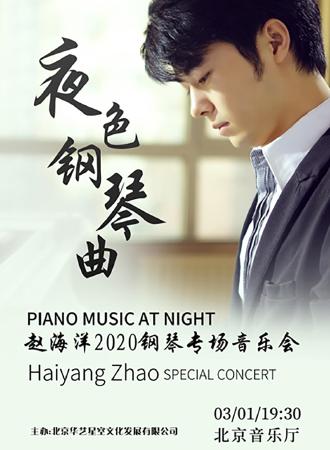 华艺星空·夜色钢琴曲-赵海洋2020钢琴专场音乐会-20.3.1