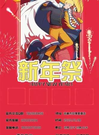 吉林萌咖新年祭