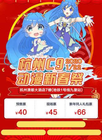 杭州C9动漫新春祭