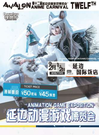 延吉第十二届延边动漫游戏博览会