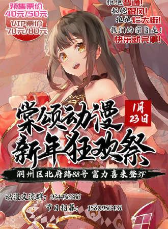 镇江首届棠颂动漫新年狂欢祭
