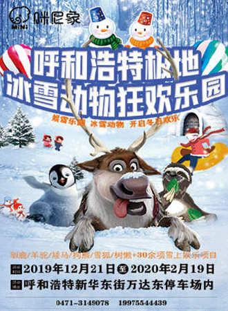 极地冰雪动物狂欢乐园