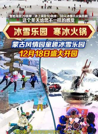蒙古风情园童趣冰雪乐园